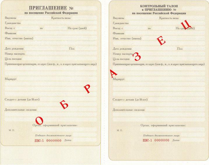 Как сделать приглашение от частного лица