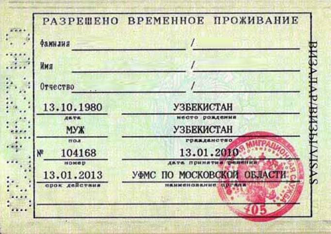Как сделать паспорт если есть рвп 297