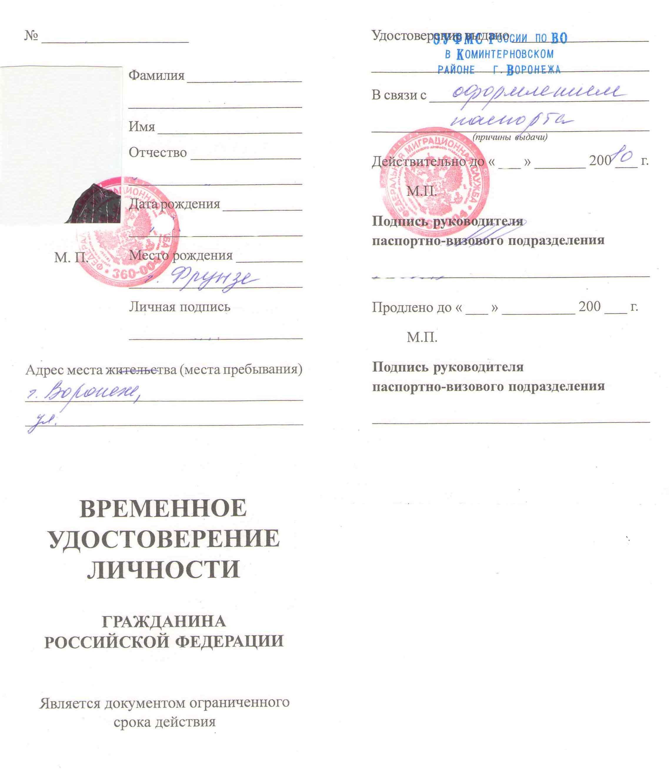 Как сделать временное удостоверение личности через госуслуги