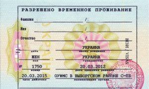 Можно ли с РВП переехать жить в другой регион России?