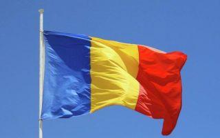 Процедура получения гражданства Румынии