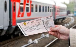 Можно ли купить билеты на поезд по загран паспорту билеты в нальчик на самолет от 4000
