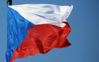 Процедура оформления чешского гражданства