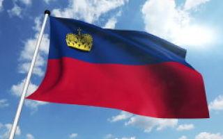 Особенности оформления гражданства Лихтенштейна