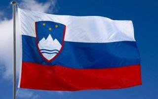 Как переехать в Словению и получить вид на жительство