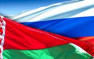 Есть ли двойное гражданство между Россией и Белоруссией?