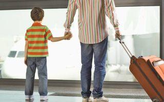 Нужно ли получать от второго родителя разрешение на вывоз ребенка за границу?