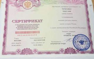 Как пройти экзамен по русскому языку для оформления ВНЖ