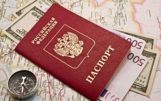 Порядок оформления гражданства РФ в 2019 году