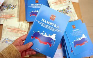 Переселение соотечественников в Россию в 2020 году: госпрограмма