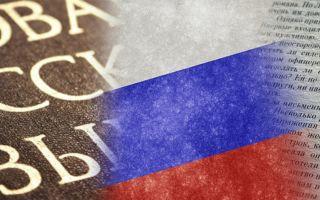 Гражданство Российской Федерации для носителей русского языка в 2019 году