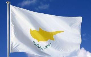 Получение гражданства Кипра: основания, процедура, документы