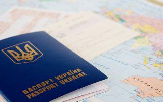 Процедура оформления нового биометрического паспорта в Украине в 2018 году