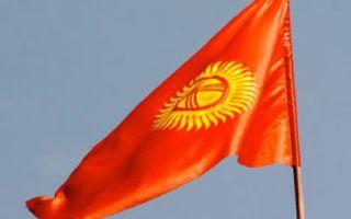 Правила въезда в Киргизию для россиян в 2019 году