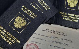Онлайн проверка готовности ВНЖ на сайте ГУВМ МВД (бывшая ФМС) России