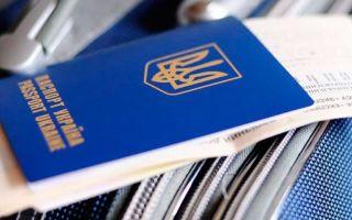 Перечень документов, стоимость, сроки оформления загранпаспорта в Украине в 2020 году