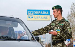 Правила пересечения украинской границы в 2019 году