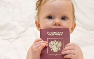 Как происходит оформление гражданства РФ для ребенка