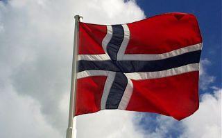 Особенности оформления норвежского гражданства