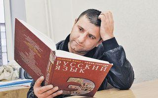 Что необходимо знать о процедуре признания носителем русского языка?