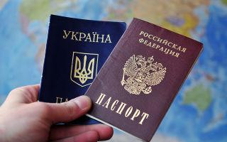 Действие программы переселения соотечественников из Украины в Россию в 2019 году