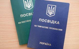 Как получить ВНЖ в Украине гражданину РФ в 2018 году