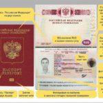 Документы для загранпаспорта нового образца 2019 год
