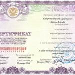 Порядок сдачи комплексного экзамена по русскому языку для получения гражданства РФ