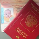 Анкета на загранпаспорт нового образца 2019 на ребенка до 14 лет