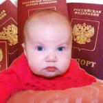 Анкета на загранпаспорт нового образца 2020 на ребенка до 14 лет