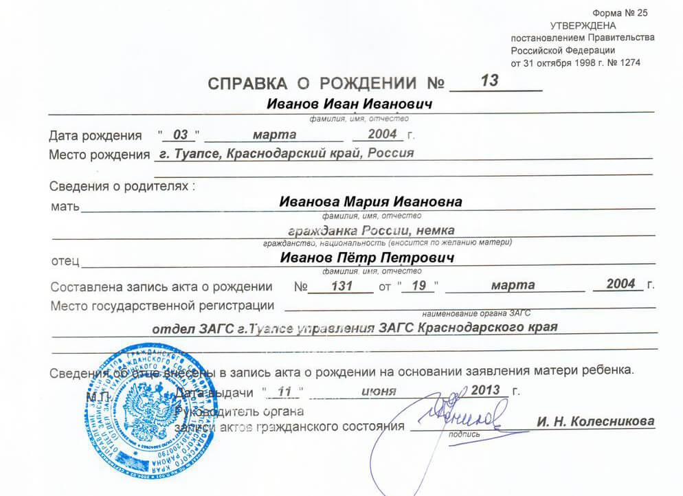 Документы для получения гражданства рф ребенку достигшему 14 лет