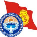 Нужен ли загранпаспорт в Киргизию для россиян в 2017 году