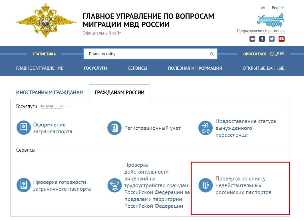 Мвд россии официальный сайт проверка паспорта