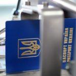 Какие документы нужны для загранпаспорта в Украине
