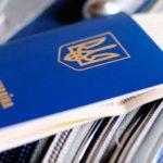 Перечень документов, стоимость, сроки оформления загранпаспорта в Украине в 2018 году