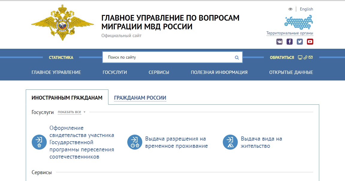 Гувм.мвд.ру онлайн запись