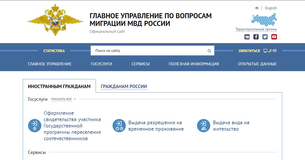 Фмс симферополь онлайн запись