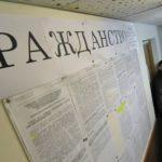 Как оформить гражданство РФ в 2018 году