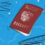 Порядок, основания, способы и условия прекращения гражданства РФ
