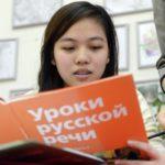 Получение сертификата на знание русского языка для оформления гражданства РФ
