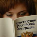 Прекращение гражданства РФ