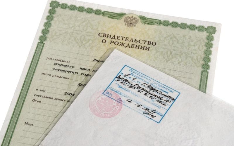 Документы для гражданста ребенку