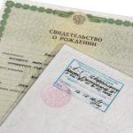 Оформить гражданство ребенку