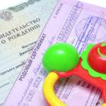 Штамп о гражданстве в свидетельстве о рождении: где и как сделать, нужен ли