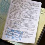 Как заполнить миграционную карту