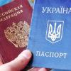 Какие нужны документы украинцу для оформления гражданства РФ?