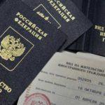 Как получить гражданство РФ гражданину Киргизии в 2019 году