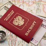Порядок оформления гражданства РФ в 2020 году