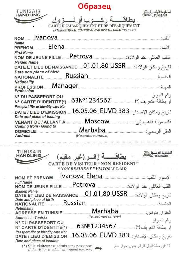 Миграционная карта туниса – образец заполнения и бланк.