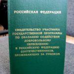 Перечень документов на гражданство РФ по программе переселения